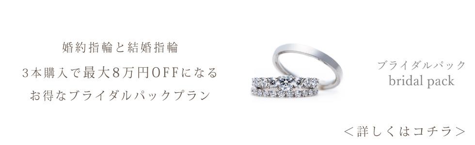 婚約指輪と結婚指輪 3本購入で最大8万円OFFになる お得なブライダルパックプラン