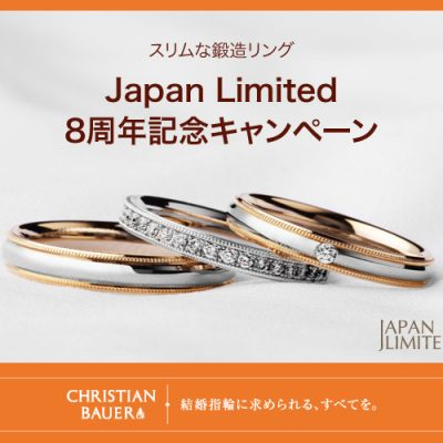CHRISTIAN BAUER Japan Limited 8周年記念キャンペーン