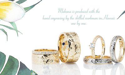 新潟で人気のハワイアンジュエリーを結婚指輪に選ぼう