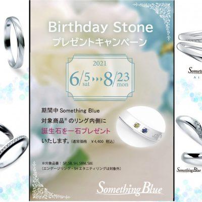 Something Blue 誕生石プレゼント キャンペーン