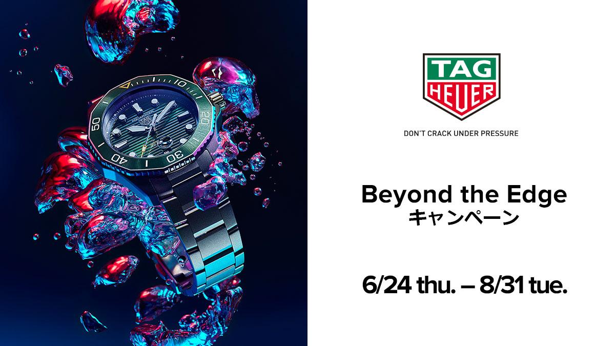 TAGHeuer【タグ・ホイヤー】2021キャンペーン
