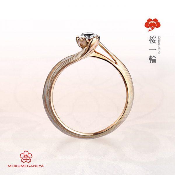 和風の婚約指輪(エンゲージリング)なら杢目金屋の桜一輪がおすすめ