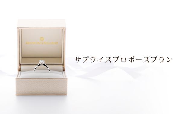 婚約指輪でサプライズプロポーズ