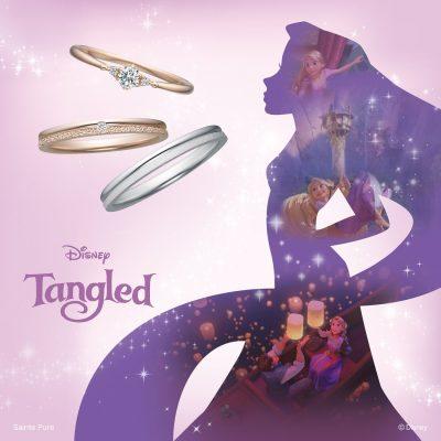 ラプンツェルの限定婚約指輪と結婚指輪