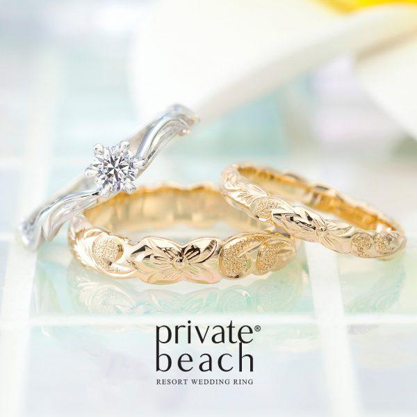 婚約指輪と結婚指輪セットなハワイアンジュエリー