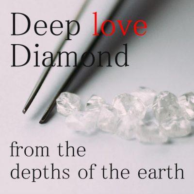 ダイヤモンドの愛は深い